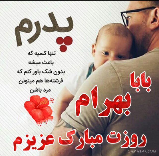 عکس تبریک روز پدر با اسم دلخواه | عکس نوشته بابا روزت مبارک برای پروفایل