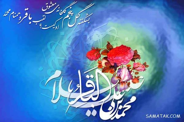 پیام تبریک ماه رجب و ولادت امام محمد باقر | متن میلاد امام باقر