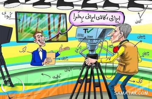 عکس کاریکاتور های حمایت از کالای ایرانی | نقاشی حمایت از کالای ایرانی