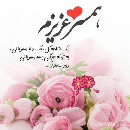 متن عاشقانه برای تبریک روز مرد به همسر + پیام تبریک روز مرد عاشقانه