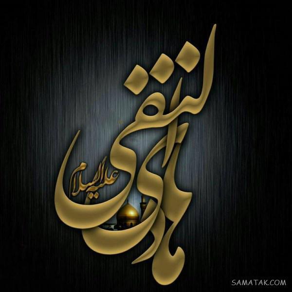 عکسهای پروفایل برای شهادت امام هادی علیه السلام