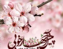 تبریک عید نوروز عاشقانه ؛ مجموعه شعر و متن تبریک عید نوروز عاشقانه