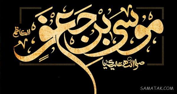 متن رسمی تسلیت شهادت امام موسی کاظم | عکس پروفایل شهادت امام موسی کاظم