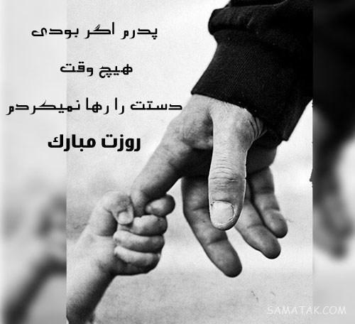 عکس پروفایل روز پدر برای پدران فوت شده | عکس نوشته روز پدر برای پدران فوت شده