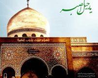 عکس پروفایل وفات حضرت زینب | عکس نوشته وفات حضرت زینب سلام الله علیها