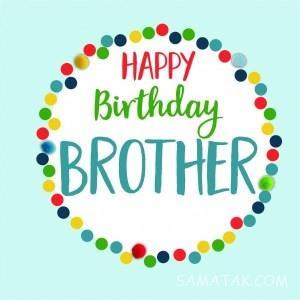 متن های زیبا برای تبریک تولد به برادر – برادر شوهر