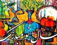 اعمال شب عید نوروز | اعمال اولین روز عید نوروز