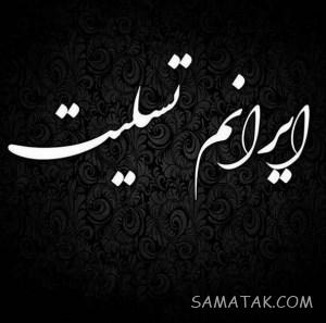 تعداد کشته های سیل شیراز 98 | تلفات سیل شیراز ۹۸ + عکس و فیلم سیل شیراز