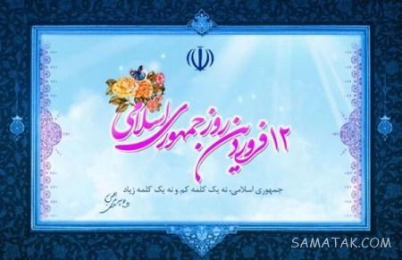 روز جمهوری اسلامی ایران چه روزی است | روز جمهوری اسلامی چه سالی بود