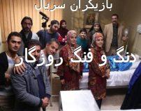 بیوگرافی بازیگران سریال دنگ و فنگ روزگار + خلاصه داستان و زمان پخش