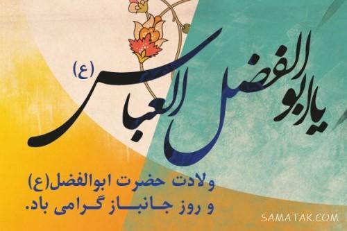 متن کوتاه تبریک ولادت حضرت ابوالفضل العباس علیه السلام