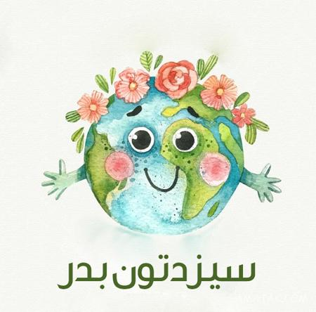 عکس نوشته عشقم سیزده بدر مبارک + عکس پروفایل تبریک سیزده بدر به همسر
