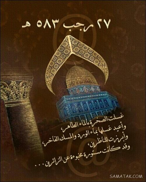 اعمال مخصوص شب عید مبعث | اعمال مستحبی و دعاهای روز عید مبعث