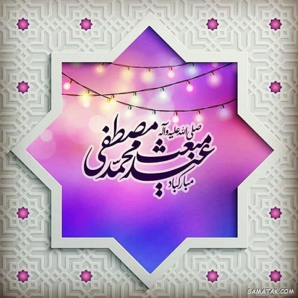 متن ادبی تبریک مبعث حضرت رسول اکرم محمد مصطفی (ص)