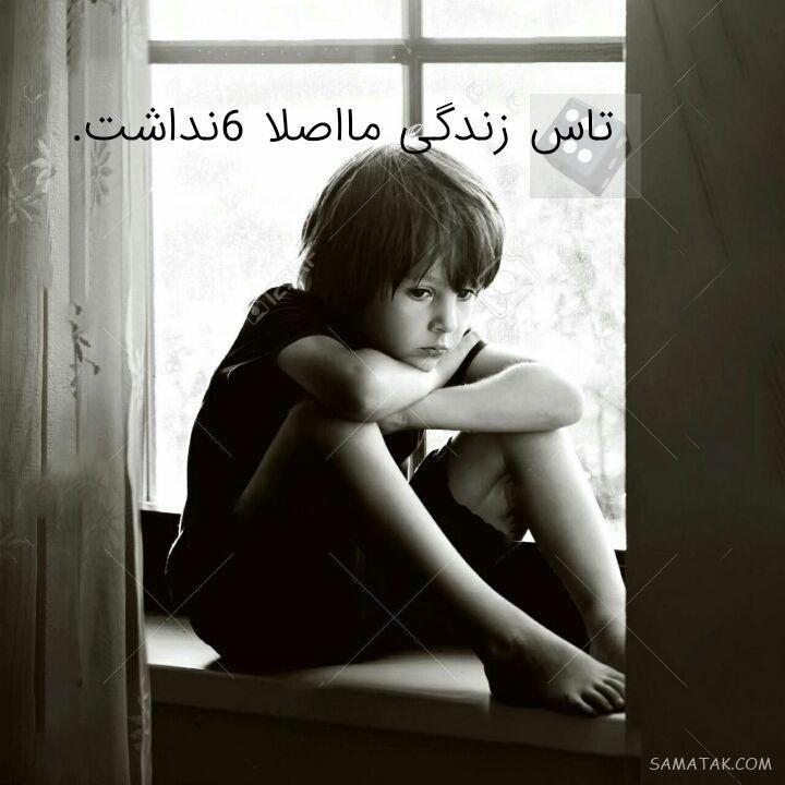 عکس پروفایل غمگین تیکه دار و سنگین با مضمون تنهایی و جدایی