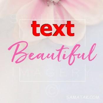 متن قشنگ و زیبا برای دوست | متن نوشته های خیلی قشنگ و دلنشین جدید