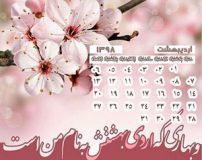 عکس تقویم تاریخ تولد اردیبهشت 99 | عکس نوشته من زاده اردیبهشتم برای پروفایل