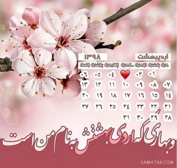 عکس تقویم تاریخ تولد اردیبهشت 98 | عکس نوشته من زاده اردیبهشتم برای پروفایل