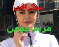 بیوگرافی مریم مومن بازیگر ۲۲ ساله و همسرش + عکس های خصوصی