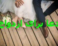 بهترین سوره و دعا برای ازدواج با فرد مورد نظر – سریع و فوری