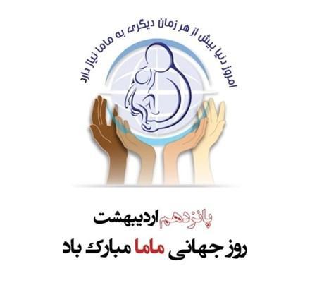 عکس نوشته روز ماما مبارک | عکس پروفایل تبریک روز ماما