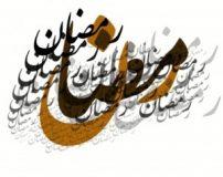 متن زیبا برای تبریک ماه رمضان | عکس و متن درباره ماه رمضان برای پروفایل