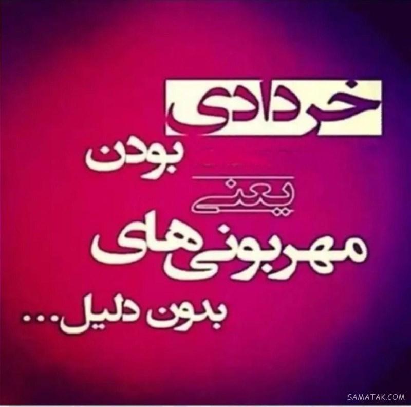 عکس نوشته متولدین خرداد برای پروفایل | عکس پروفایل خرداد ماهی جدید