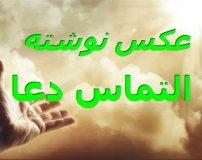 عکس نوشته التماس دعا برای پروفایل | عکس پروفایل التماس دعا دارم