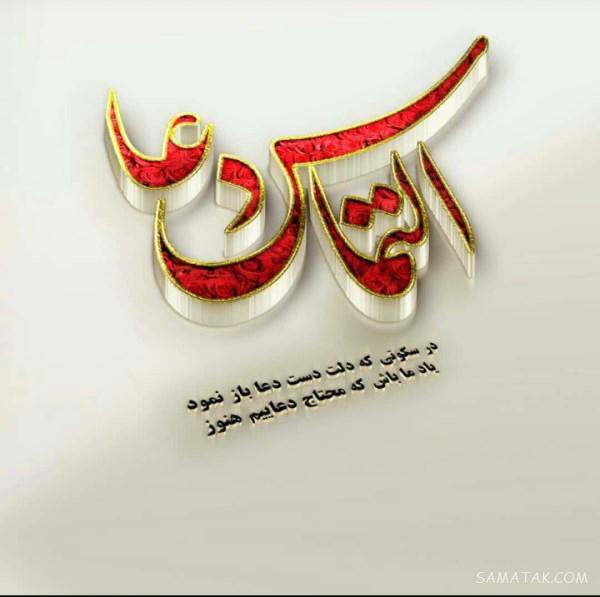 عکس نوشته التماس دعا برای پروفایل   عکس پروفایل التماس دعا دارم