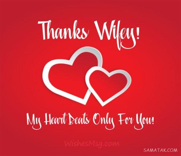 متن زیبا برای تشکر از همسر | متن عاشقانه تشکر از همسر