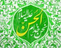متن زیبا در مورد ولادت امام حسن مجتبی در سال ۹۸