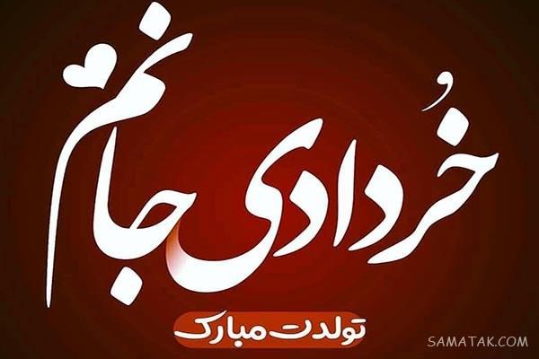 متن تبریک تولد همسر خرداد ماهی | پیام تبریک تولد همسر خردادی