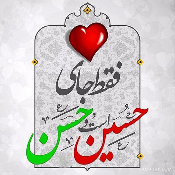 عکس نوشته پروفایل تولد امام حسن مجتبی علیه السلام