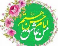 متن ادبی میلاد امام حسن مجتبی (ع)