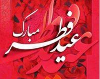 متن ادبی تبریک عید فطر 99 | پیامک ادبی تبریک عید فطر 1399