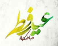 شعر زیبا در مورد عید فطر | بهترین اشعار تبریک عید فطر