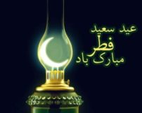 عکس نوشته های پیشاپیش عید فطر مبارک | عکس پروفایل عید فطر پیشاپیش مبارک