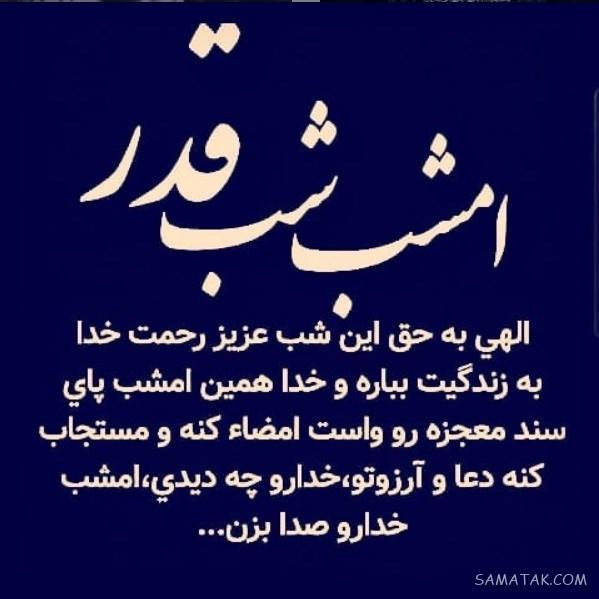 متن روضه شب بیست ویکم ماه رمضان | متن روضه های شب 21 رمضان