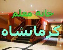 لیست خانه معلم های استان کرمانشاه + عکس، آدرس و شماره تلفن