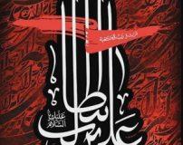 پیامک رسمی تسلیت شهادت حضرت علی | عکس پروفایل شهادت حضرت علی