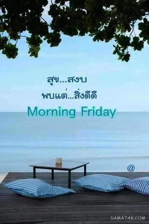 عکس صبح بخیر جمعه ؛ عکس نوشته های صبح بخیر روز جمعه