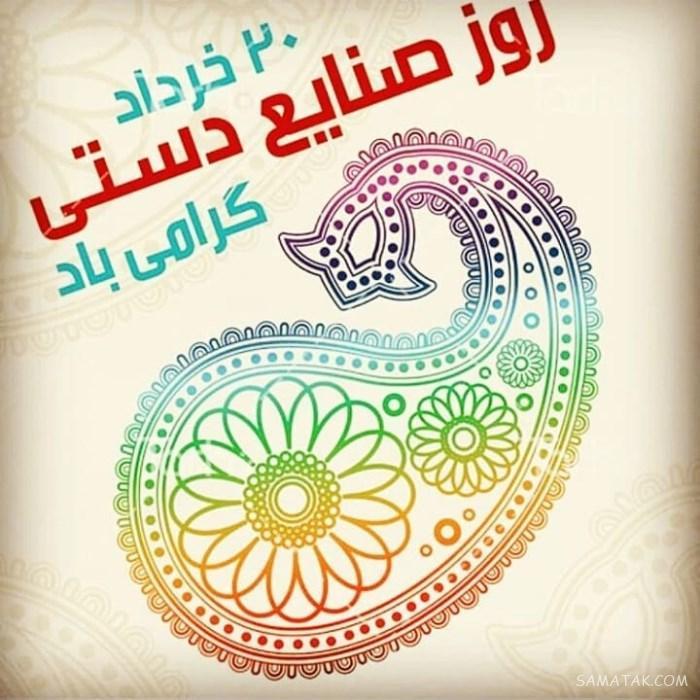متن تبریک روز صنایع دستی   عکس نوشته تبریک روز صنایع دستی
