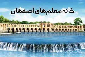 شماره تلفن و آدرس خانه معلم های اصفهان (شماره 3 پروین، شماره 4 باغ کاشفی)