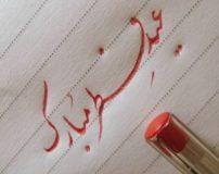 پیام تبریک عید فطر به عشقم | عکس نوشته تبریک عید سعید فطر به عشقم