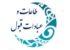 متن قبولی طاعات و عبادات ماه رمضان + تبریک عید فطر و قبولی طاعات