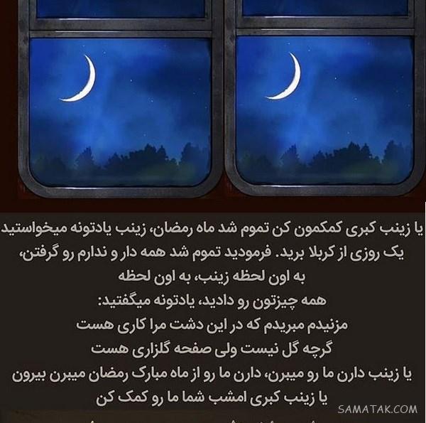 اشعار مناجاتی و شعر زیبای وداع با ماه رمضان