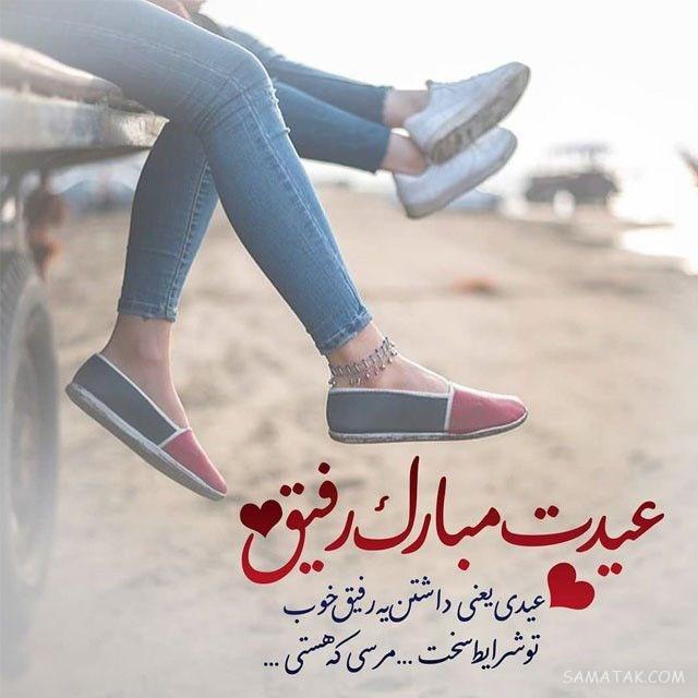 تبریک عید فطر 1400 به عشقم