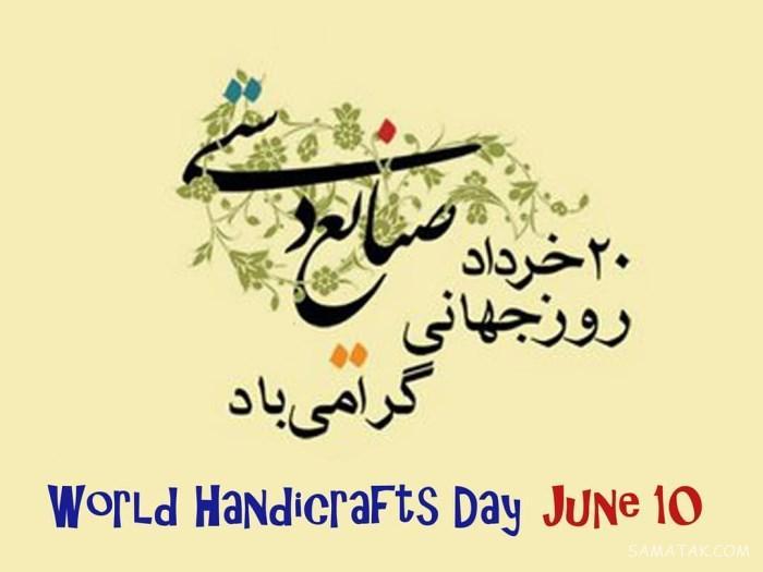 متن تبریک روز صنایع دستی | عکس نوشته تبریک روز صنایع دستی