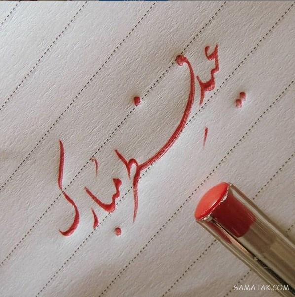 پیام تبریک عید فطر به عشقم   عکس نوشته تبریک عید سعید فطر به عشقم