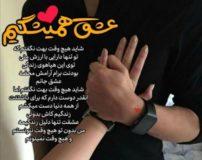 متن عاشقانه زیبا در مورد دوست داشتن واقعی (شعر، عکس نوشته پروفایل)